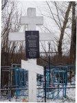 Братская могила расстрелянных священнослужителей в 1918 году